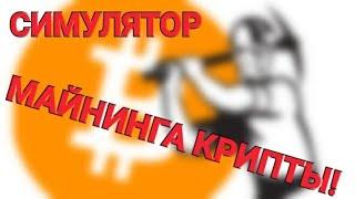 Лучший симулятор МАЙНИНГА КРИПТОВАЛЮТЫ 2018!
