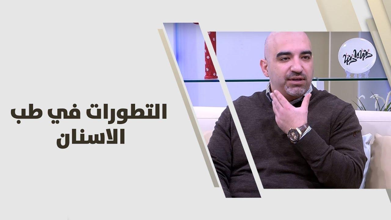 د. خالد عبيدات - التطورات في طب الاسنان - طب وصحة