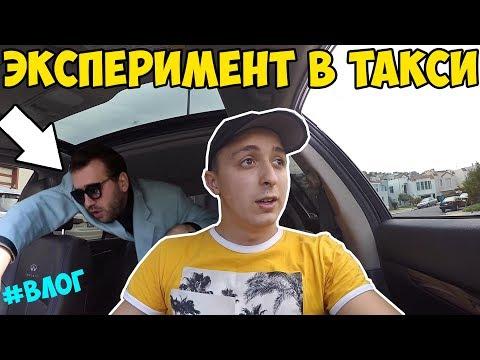 ЭКСПЕРИМЕНТ В ТАКСИ.