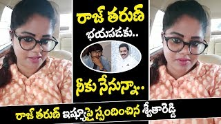 Swetha Reddy Support To Raj Tarun | Journalist Swetha Reddy React to Raj Tarun Issue