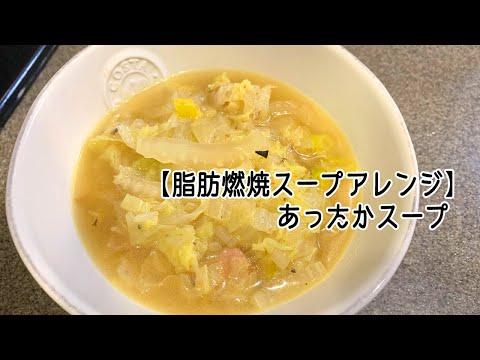 【 #簡単レシピ 】冬に最高のダイエットレシピ!温か美味しい『脂肪燃焼スープ』