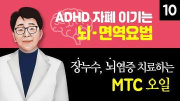 ADHD 자폐 치료에 가장 중요한 영양제 MCT 오일