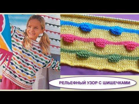 Рельефный многоцветный узор с шишечками 485 Узоры спицами
