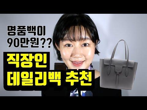 직장인 데일리 명품 가방 소개 | 100만원 데일리백 쇼퍼백 추천 | Tod's Joy bag review | 쇼퍼백 리뷰 | Daily bag | 모던바이브