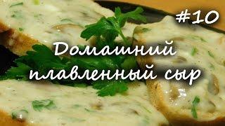 Домашний плавленный сыр с грибами. Натуральный рецепт