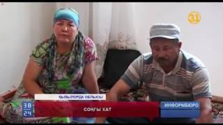Қызылорда облысында 26 жастағы келіншек өз-өзіне қол жұмсады