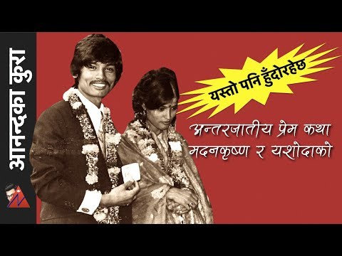 यस्तोसम्म पनि हुँदोरहेछ माया, मदनकृष्णको प्रेम कथा Madan Krishna Shrestha Inter-caste love story