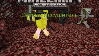 Как сделать Скелета Иссушителя в Minecraft PE 0.12.1 Build 3