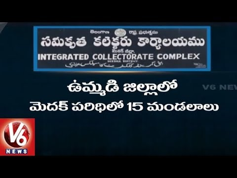 Special Report On Newly Formed Medak District And Its Development | V6 News