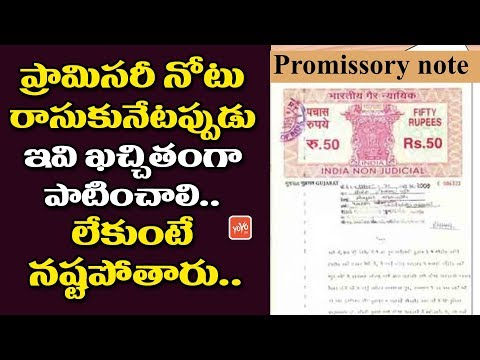 How to Write Promissory Note In Telugu   Promissery Note Rules & Facts   YOYO TV Channel
