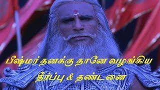 Bheesma  Judgement / பீஷ்மர் தனக்கு தானே வழங்கிய தீர்ப்பு & தண்டனை / Mahabharatam in tamil