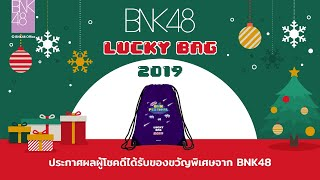 「BNK48 Lucky Bag 2019」Lucky Draw / BNK48