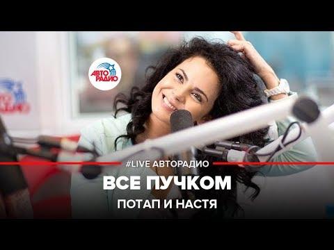 🅰️ Потап и Настя - Все Пучком (LIVE @ Авторадио)