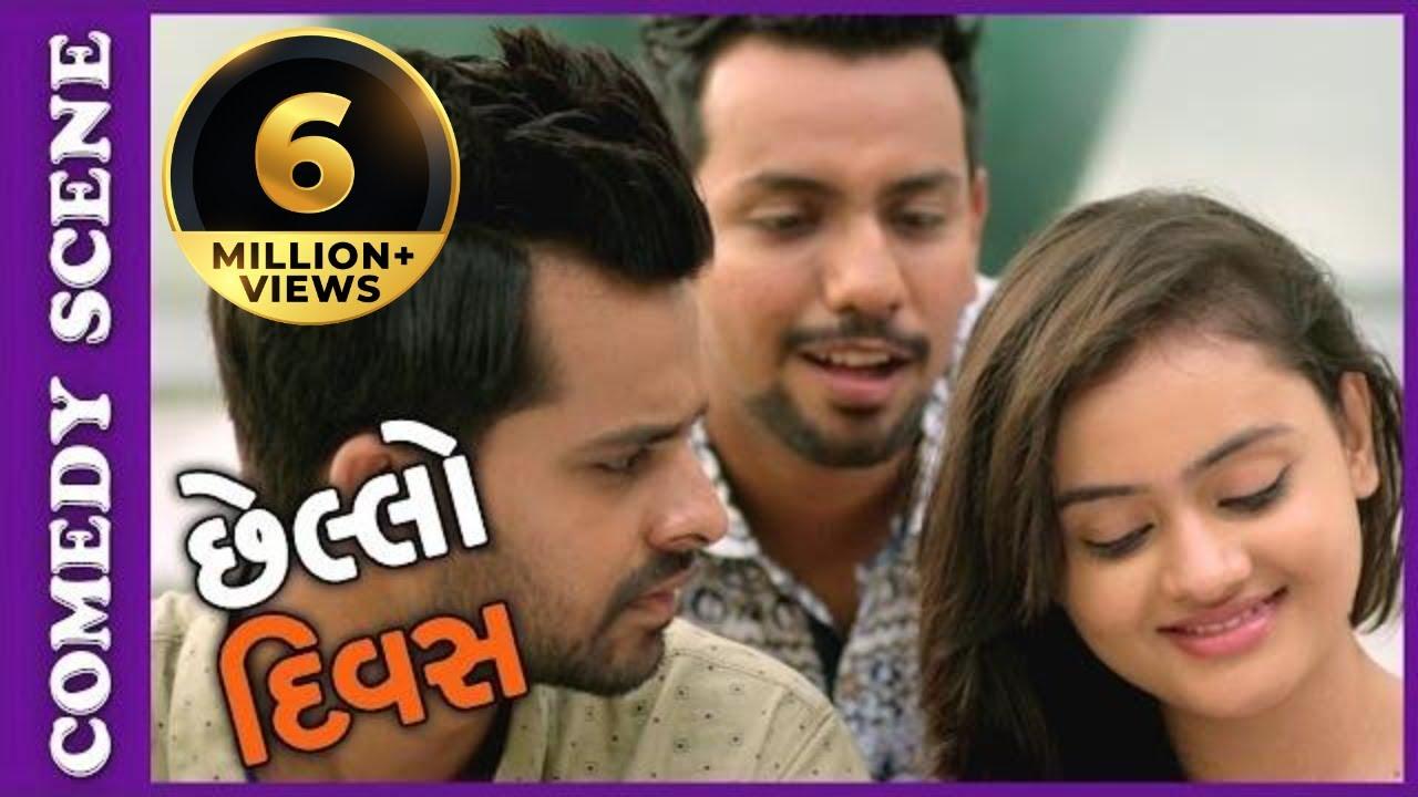 Chhello Divas Comedy Scene Tel No Dabbo New Gujarati Film Malhar Thakar