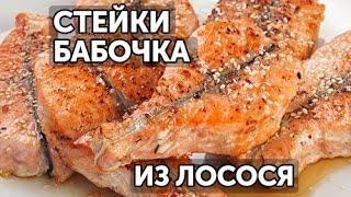 Как разделать дикого лосося? Готовим стейки-бабочка из кеты.