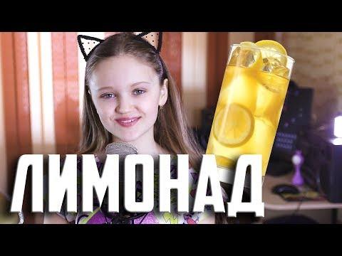 ЛИМОНАД|Ксения Левчик| cover Катя Адушкина