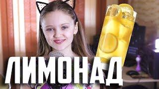 ЛИМОНАД  |  Ксения Левчик  | cover Катя Адушкина