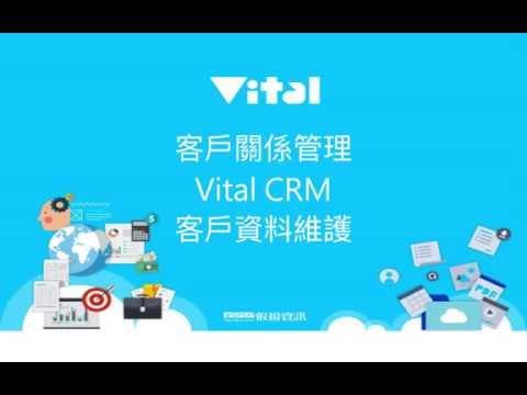 [Online Help] Vital CRM  客戶關係管理系統#4 客戶資料維護
