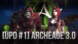 [UPD #1] ArcheAge 3.0 'Гнев Орхидны'