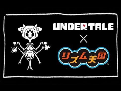 リズム天国Spider Dance / UNDERTALE