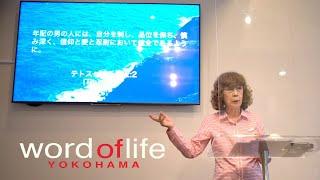 「壊れない愛」松澤富貴子牧師・ワードオブライフ横浜