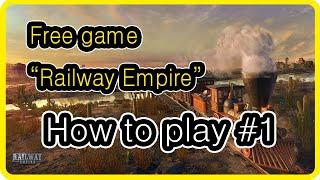 공짜 게임 : 레일웨이 엠파이어 공략 영상(뉴비나 중수…