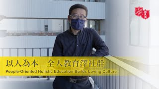 Publication Date: 2021-10-07   Video Title: 以人為本 全人教育澤社群  People-oriented