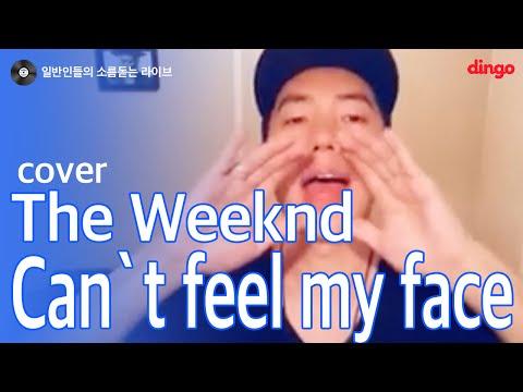 [일소라] 일반인 넵킨스(정재민) - Can`t feel my face (The Weeknd) cover