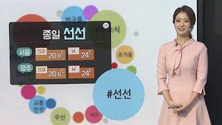 [날씨트리] 차츰 곳곳 가을비…낮에도 선선, 서울 24…