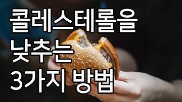 [건강]콜레스테롤을 낮추는 3가지 방법