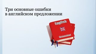 Три основные ошибки в английском языке у русскоязычных студентов| Английский с нуля