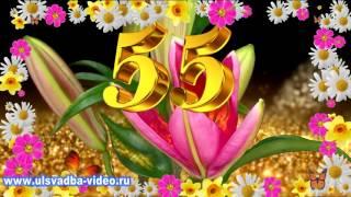 Футаж Юбилей 55 лет с распускающимися цветами