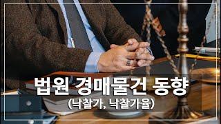 서울아파트 경매물건 변화추이 및 낙찰가, 낙찰가율