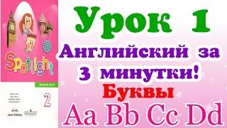 #АЛФАВИТ #АНГЛИЙСКИЙ - #Урок 1