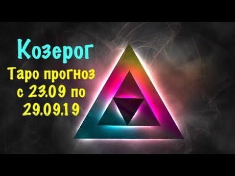 Козерог _ гороскоп на неделю с 23.09 по 29.09.19 _ Таро прогноз