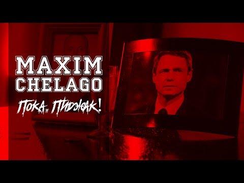 Maxim Chelago - Пока, Пиджак! (Кононов, вон!)