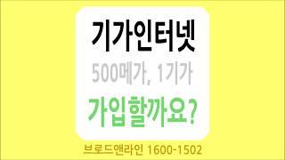 sk 기가인터넷(1기가), 기가라이트(500메가) : …