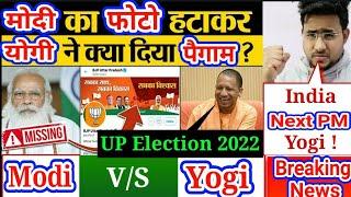 Utter Pradesh Elections 2022 से पहले ही योगी ने मोदी के साथ करदिया बड़ा खेल ! Yogi Next PM of India?