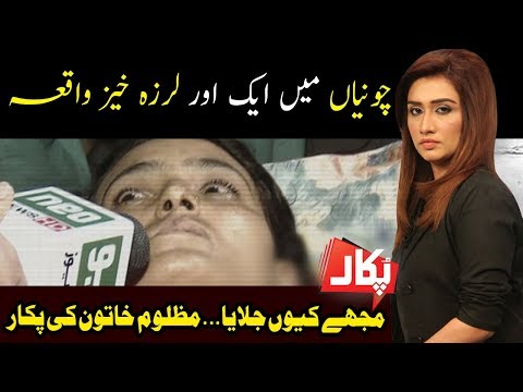 JUTICE FOR RUBINA | Pukaar With Aneela Zaka | 12 October 2019 | Neo News