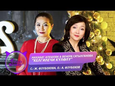 Махабат Апешова & Венера Сатылганова - Келгилечи кулолу / Жаны 2020