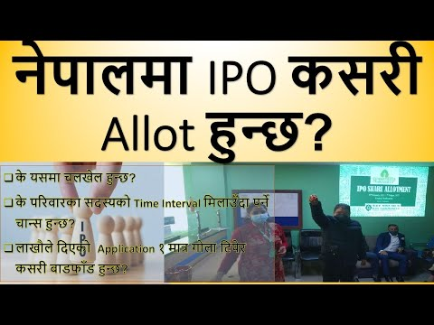 IPO Allotment Process in Nepal | How ipo is alloted? Nepali Share Market News | Ram hari Nepal