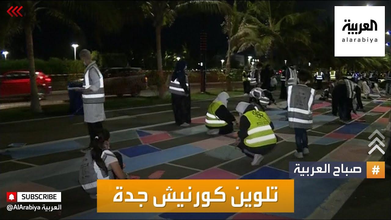 صباح العربية | كورنيش جدة يتلون بأنامل ذوي الهمم  - نشر قبل 2 ساعة