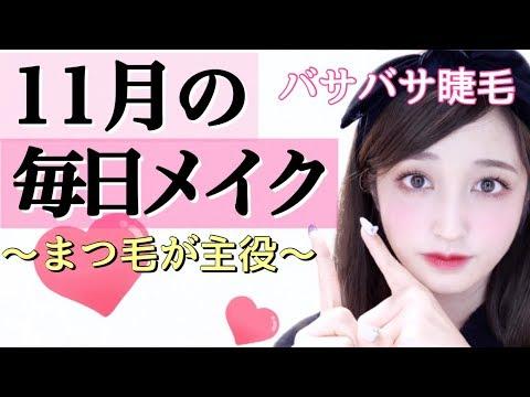 バサバサまつ毛が主役!!【11月の毎日メイク】November Everyday Makeup? thumbnail