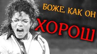 МАЙКЛ ДЖЕКСОН - ГОЛОС Театр (ЧАСТЬ 1 ИЗ 2)