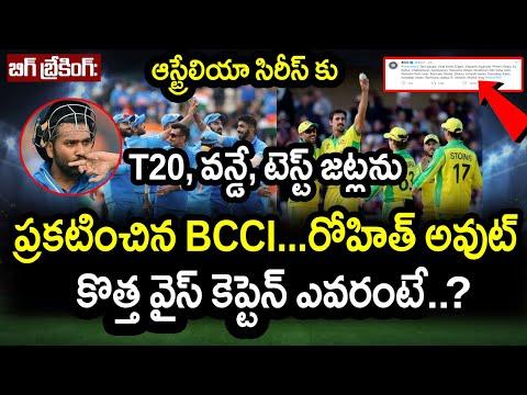 BCCI Announces Team India Squads For Australia Series Team India Tour Australia 2020 Updates