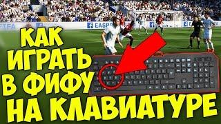 Як грати в ФИФУ на клавіатурі ? (Налаштування FIFA 17)
