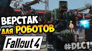 Fallout 4 Прохождение DLC AUTOMATRON  АДА - ЛИЧНЫЙ РОБОТ 1 серия 1080p 60fps