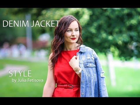 Тренд - удлиненная джинсовая куртка