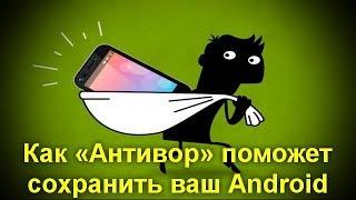 антивор в андроид