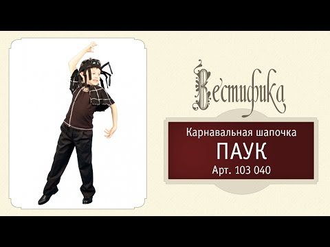 Детский карнавальный костюм Паук от российского производителя Вестифика